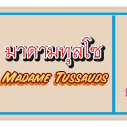 """พิพิธภัณฑ์หุ่นขี้ผึ้ง """"มาดามทุสโซ"""" Madame Tussauds"""