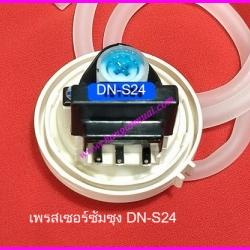 เพรสเซอร์เครื่อซักผ้า ซัมซุง DN-S24