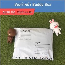 แพค100ใบ C2-ซองไปรษณีย์พลาสติก แบบมีจ่าหน้า ขนาด 25x31+4 cm