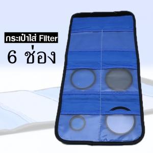 กระเป๋า ใส่ Filter ใส่ได้ 6 ช่อง