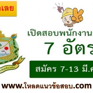 สำนักงานปลัดกระทรวงทรัพยากรธรรมชาติและสิ่งแวดล้อม เปิดสอบพนักงานราชการ 7 อัตรา วันที่ 7-13 มีนาคม 2561