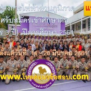 โรงเรียนช่างการไฟฟ้าส่วนภูมิภาค เปิดรับสมัครสอบประจำปี 2561 รับสมัครตั้งแต่วันที่ 14 - 20 มีนาคม 2561
