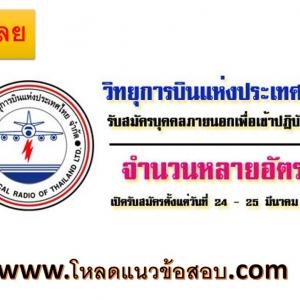 บริษัทวิทยุการบินแห่งประเทศไทย จํากัด รับสมัครบุคคลภายนอกเพื่อเข้าปฏิบัติงานประจำปี 2561 ส่วนกลางและส่วนภูมิภาค จำนวนหลายอัตรา ตั้งแต่วันที่ 24 - 25