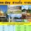 PK ทัวร์ วันเดียว One Day สวนผึ้ง จ.ราชบุรี โดยรถตู้ปรับอากาศ thumbnail 1