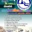 แนวข้อสอบนักสถิติ การท่องเที่ยวแห่งประเทศไทย ททท. NEW thumbnail 1