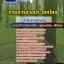 แนวข้อสอบนักวิชาการเกษตร การยางประเทศไทย ++พร้อมเฉลย++ thumbnail 1