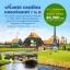 DDT EK010A ทัวร์ ฝรั่งเศส เบลเยี่ยม เนเธอร์แลนด์ 7 วัน บิน EK thumbnail 1