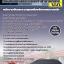 หนังสือสอบ พนักงานขับและควบคุมเครื่องจักรกลขนาดหนัก สำนักงานป้องกันและบรรเทาสาธารณภัย thumbnail 1