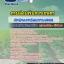 แนวข้อสอบนักพัฒนาทรัพยากรบุคคล กรมส่งเสริมการเกษตร NEW thumbnail 1
