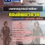 แนวข้อสอบนายทหารอุปกรณ์การศึกษา กองทัพอากาศ NEW thumbnail 1