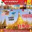 JW JMM16 ทัวร์ พม่า ย่างกุ้ง หงสา พระธาตุอินแขวน (นั่งกระเช้า) 3 วัน 2 คืน บิน 3M thumbnail 1