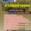 แนวข้อสอบนักส่งเสริมการพัฒนาชุมชน การพัฒนาชุมชน NEW thumbnail 1