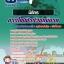 แนวข้อสอบนิติกร การไฟฟ้าส่วนภูมิภาค กฟภ. NEW thumbnail 1