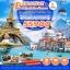 ZT MXP02 ทัวร์ EXCLUSIVE ITALY SWISS FRANCE เที่ยวยุโรป 3 ประเทศ 8 วัน 5 คืน บิน SQ thumbnail 1