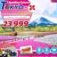 ZT NRT19 ทัวร์ ญี่ปุ่น โตเกียว SPARKLING PINKMOSS TOKYO 5 วัน 3 คืน บิน XJ thumbnail 1