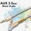 สาย AUX A01 3.5mm. thumbnail 1