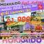 IJ XJ95 ทัวร์ ญี่ปุ่น Hokkaido เที่ยวนี้...ฟินส์เวอร์ ซัปโปโร โอตารุ โทยะ ฟูราโน่ บิเอะ Lavender 5 วัน 3 คืน บิน XJ thumbnail 1