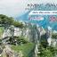 SSH SHMUNKG1 ทัวร์ เสน่ห์มรดกโลกหวงซาน อาบน้ำแร่ สวนพุทธธรรมจิ่วหัวซาน 5 วัน 3 คืน บิน MU thumbnail 1