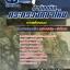แนวข้อสอบช่างเครื่องยนต์ สำนักงานปลัดกระทรวงกลาโหม NEW thumbnail 1