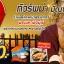 BIC MMR031_FD ทัวร์ SUPER SHOCK !! พม่า มัณฑะเลย์ ร่ามพิธีล้างพระพักตร์ พระมหามัยมุนี 1 ใน 5 สิ่งศักดิ์สิทธิ์ 2 วัน 1 คืน บิน FD thumbnail 1