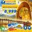 ZT MDL02 ทัวร์ พม่า LIGHTEN OF MANDALAY 3 วัน 2 คืน บิน 8M thumbnail 1