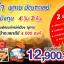 BIC MMR051_FD ทัวร์ พม่า พุกาม มัณฑะเลย์ ร่วมพิธีศักดิ์สิทธิ์ล้างพระพักตร์พระมหามัยมุณี 4 วัน 3 คืน บิน FD thumbnail 1