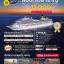 VWT B2B-VWTC001B ทัวร์ ล่องเรือสำราญ แหลมฉบัง เมืองสิหนุ เกาะสมุย แหลมฉบัง 4 วัน 3 คืน thumbnail 1