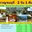 PK ทัวร์ กาญจนบุรี 2 วัน 1 คืน โดยรถตู้ปรับอากาศ thumbnail 1
