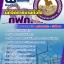แนวข้อสอบนักจัดการงานทั่วไป การไฟฟ้าส่วนภูมิภาค กฟภ. NEW thumbnail 1
