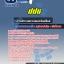 แนวข้อสอบเจ้าพนักงานตรวจสอบทรัพย์สินย์ ปปช สำนักงานคณะกรรมการป้องกันและปราบปรามการทุจริต NEW thumbnail 1