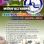 แนวข้อสอบพนักงานวางแผน การท่องเที่ยวแห่งประเทศไทย ททท. NEW thumbnail 1