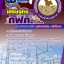 แนวข้อสอบเศรษฐกร การไฟฟ้าส่วนภูมิภาค กฟภ. NEW thumbnail 1
