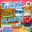 ZT TPE41 ทัวร์ ไต้หวัน เก๋ไก๋ยูเรก้า T-DED TAIWAN สุดยอด 4 วัน 3 คืน บิน TG thumbnail 1