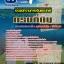 แนวข้อสอบเจ้าพนักงานการเงินและบัญชีปฏิบัติงาน กรมที่ดิน NEW thumbnail 1