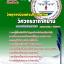 แนวข้อสอบวิศวกรอากาศยาน วิทยุการบินแห่งประเทศไทย NEW thumbnail 1