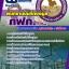 แนวข้อสอบพนักงานบันทึกข้อมูล กฟภ. การไฟฟ้าส่วนภูมิภาค NEW thumbnail 1