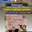 แนวข้อสอบนักพัฒนาชุมชน กรมการพัฒนาชุมชน NEW thumbnail 1