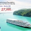 SSH SHWECKG6 ทัวร์ จีน เรือสำราญระดับ 5 ดาว President Cruise เขื่อนสามผา 5 วัน 4 คืน บิน WE thumbnail 1