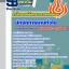 แนวข้อสอบนักจัดการงานทั่วไป สำนักงานปลัดกระทรวงพลังงาน NEW thumbnail 1
