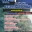 แนวข้อสอบแผนกปฏิบัติการ สำนักงานปลัดกระทรวงกลาโหม NEW thumbnail 1