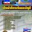 หนังสือสอบ เจ้าหน้าที่การเงินและบัญชี สำนักงานพัฒนาสังคมและความมั่นคงของมนุษย์ thumbnail 1