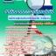 แนวข้อสอบนักวิชาการตรวจเงินแผ่นดิน (ด้านดำเนินงาน) สำนักงานตรวจเงินแผ่นดิน NEW thumbnail 1