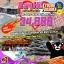 IJ TG51 ทัวร์ ญี่ปุ่น Say Hi! Kyushu Fukuoka คิวชู ฟุกุโอกะ ซากะ นางาซากิ คุมาโมโต้ 5 วัน 3 คืน บิน TG thumbnail 1