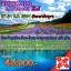 JGC HOKLAVENDERXJ ทัวร์ ญี่ปุ่น HOKKAIDO LAVENDER บิเอะ โซอุนเคียว โทยะ โอตารุ ชมทุ่งลาเวนเดอร์ 5 วัน 3 คืน บิน XJ thumbnail 1