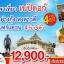 BIC MMR002_SL ทัวร์ พม่า ย่างกุ้ง เนปิดอว์ พระธาตุอินแขวน 4 วัน 3 คืน บิน SL thumbnail 1