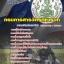 แนวข้อสอบพลสารวัตร กรมการสารวัตรทหารบก NEW thumbnail 1