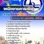 แนวข้อสอบพนักงานการเงิน การท่องเที่ยวแห่งประเทศไทย ททท. NEW thumbnail 1