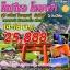 IJ TR83 ทัวร์ ญี่ปุ่น Wow#3 Golden Route โตเกียว โอซาก้า 5 วัน 3 คืน บิน TR thumbnail 2