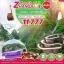ZT CSX01 ทัวร์ จีน Breath Of Zhangjiajie ฉางซา จางเจียเจี้ย 4 วัน 3 คืน บิน FD thumbnail 1