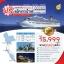 JH FOJH1111 ทัวร์ สัมผัสประสบการณ์การเดินทางสุดหรู ครั้งหนึ่งในชีวิตกับ การล่องเรือสำราญระดับโลก COSTA FORTUNA แหลมฉบัง เกาะสมุย สิงคโปร์ 4 วัน 3 คืน thumbnail 1